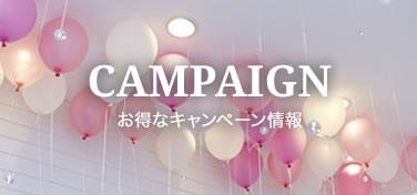お得なキャンペーン情報