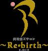 美容矯正サロン~Re・birth~リバース